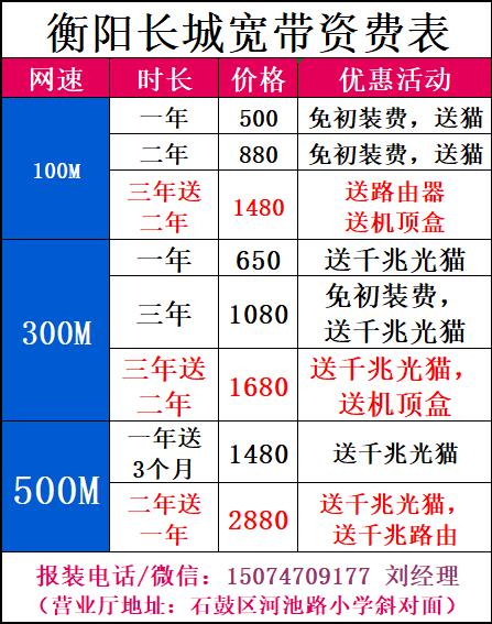 衡阳长城宽带推出100M新资费,更快,更优惠